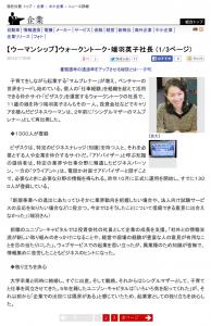 【ウーマンシップ】ウォークントーク・端羽英子社長  1 3ページ    SankeiBiz(サンケイビズ)