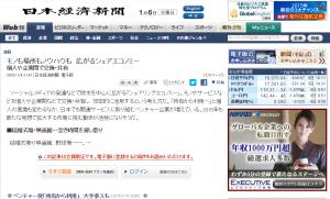 2015.1.4 モノも場所もノウハウも 広がるシェアエコノミー  :日本経済新聞