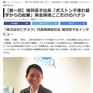 【第一回】端羽英子社長「ボストン子連れ留学からの起業」資金調達ここだけのハナシ   創業手帳Web