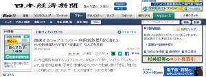 加速するシェアエコノミー 利用者急増「安く済む」 :日本経済新聞