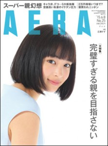 2015.06.08 AERA
