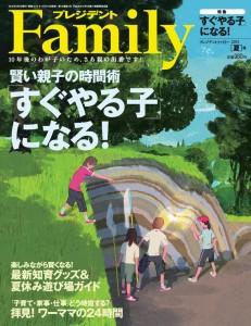 2015 夏 プレジデント Family