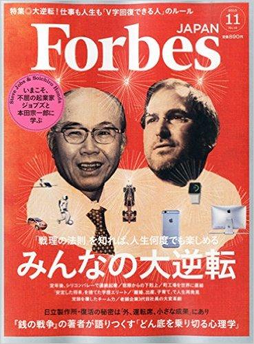 forbes 表紙