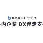 鳥取県、ビザスクを活用した「県内企業DX伴走支援事業」をスタート ~企業側の費用負担ゼロでDX体験を提供し、地方DXのモデルケース創出へ~